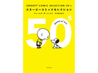 SNOOPY COMIC SELECTION