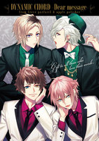 DYNAMIC CHORD - Dear message -