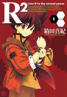 R2【rise R to the second power】 - 漫画