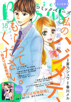 comic Berry's vol.18 - 漫画