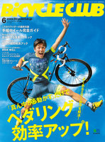 BICYCLE CLUB 2017年6月号