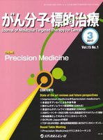 【Precision Medicine】 SCRUM-Japanの現状