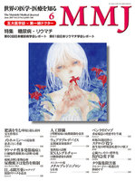MMJ(The Mainichi Medical Journal) 2017年6月号 Vol.13 No.3