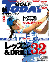 GOLF TODAY 2016年8月号