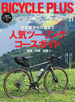 BICYCLE PLUS Vol.21