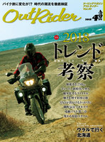 Out Rider 2018年4月号(vol.89)