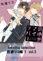 recottia selection 佐倉リコ編1 vol.3 - 漫画