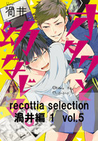 recottia selection 渦井編1 vol.5 - 漫画