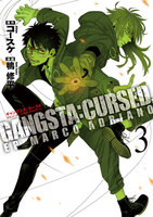 GANGSTA:CURSED.EP_MARCO ADRIANO 3巻 - 漫画