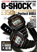 G-SHOCK35thANNIVERSARY Perfect BIBLE