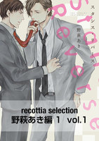 recottia selection 野萩あき編1 vol.1 - 漫画