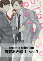 recottia selection 野萩あき編1 vol.3 - 漫画