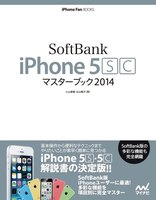 SoftBank iPhone 5 [S][C] マスターブック 2014