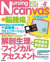 Nursing Canvas 2015年4月号
