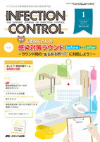 INFECTION CONTROL ICTのための医療関連感染対策の総合専門誌 第24巻1号(2015-1)
