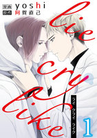 lie cry like - 漫画