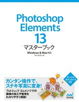 Photoshop Elements 13マスターブック Windows&Mac対応