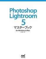 Photoshop Lightroom 5 マスターブック for Windows & Mac
