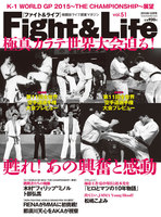 Fight&Life(ファイト&ライフ) 2015年12月号