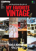 別冊Lightningシリーズ Vol.187 MY FAVORITE VINTAGE