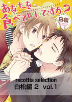 recottia selection 白松編2 - 漫画