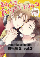 recottia selection 白松編2 vol.3 - 漫画