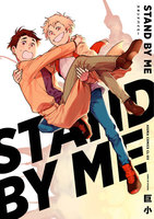 STAND BY ME - 漫画
