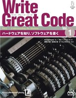 Write Great Code