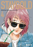 STAYGOLD 4巻 - 漫画