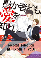 recottia selection 会川フゥ編1 vol.6 - 漫画
