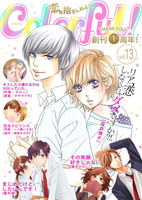 Colorful! vol.13 - 漫画
