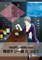 recottia selection 蜂田キリー編2 (1~5巻セット)