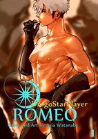 DragoStarPlayer ROMEO 1巻 - 漫画
