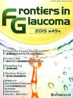 Frontiers in Glaucoma 第49号(2015)