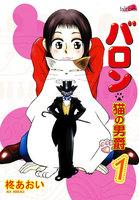 表紙『バロン~猫の男爵』 - 漫画