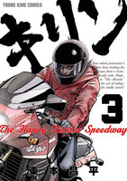 キリン The Happy Ridder Speedway 3巻 - 漫画