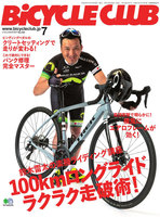 BICYCLE CLUB 2018年7月号