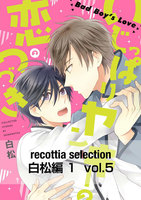 recottia selection 白松編1 vol.5 - 漫画