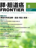 膵・胆道癌FRONTIER Vol.5No.1(2015March)