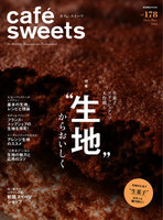 cafe-sweets(カフェスイーツ) vol.178