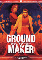 GROUND MAKER - 漫画