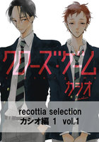 recottia selection カシオ編1 vol.1 - 漫画