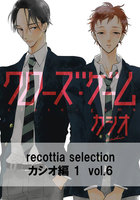 recottia selection カシオ編1 vol.6 - 漫画