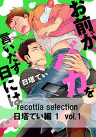 recottia selection 日塔てい編1 vol.1 - 漫画