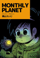 MONTHLY PLANET - 漫画