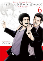 Back Street Girls 6巻 - 漫画