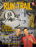 RUN + TRAIL Vol.33