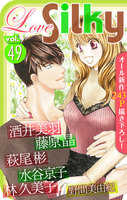 Love Silky Vol.49 - 漫画