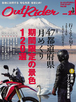 Out Rider 2018年2月号(vol.88)