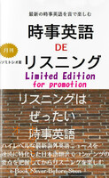 時事英語 DE リスニング Limited Edition for promotion